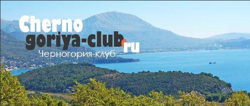 (c) Chernogoriya-club.ru