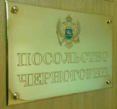Посольство черногории в москве официальный сайт